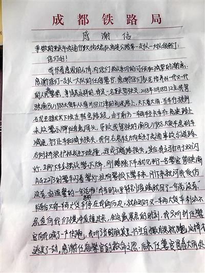 桂廷伟手写的感谢信