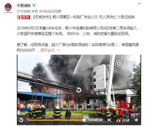 银川一轮胎厂发生火灾:无人员伤亡 火势已控制