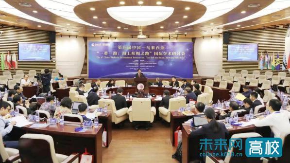 """中马""""一带一路:海上丝绸之路""""国际学术研讨会在华侨大学举行"""