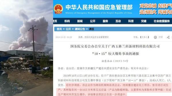 官方通报玉林化工厂4死8伤爆炸事故:机械类企业违建化学项目