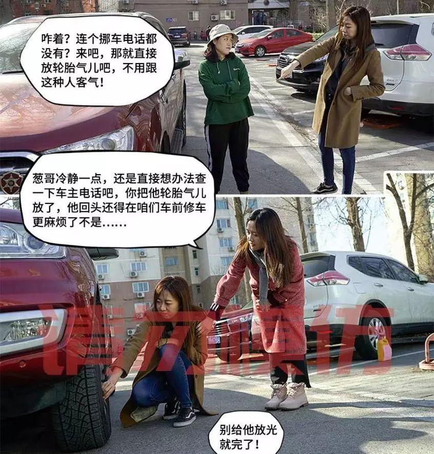 乱停车引发堵车大战,私人车位被占我们该怎么办?