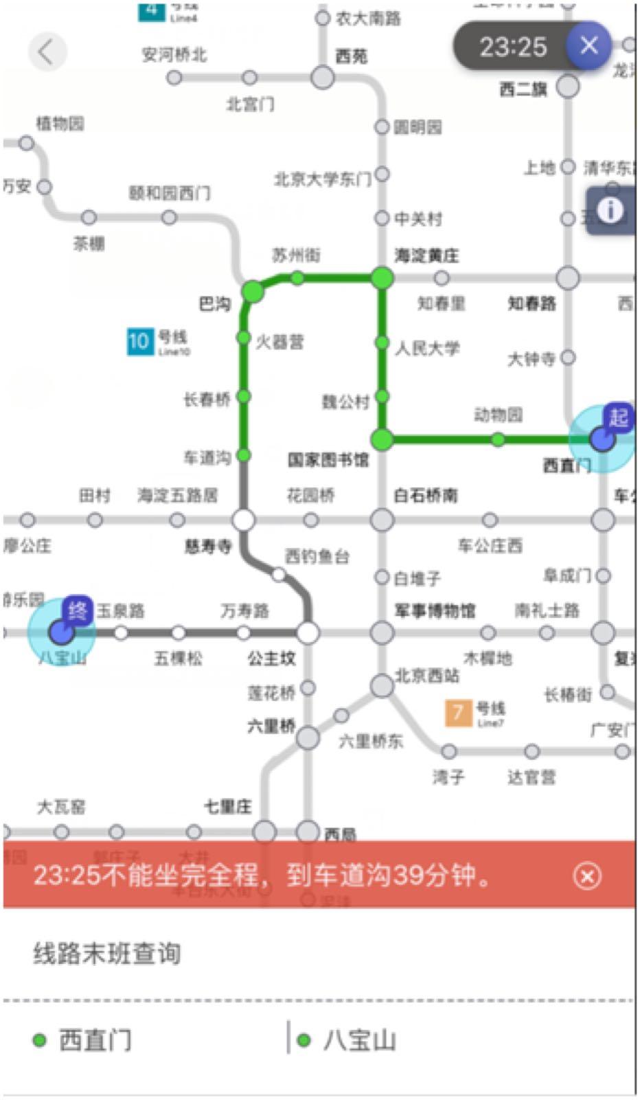 """""""北京地铁""""APP今起可查末班车实时动态"""