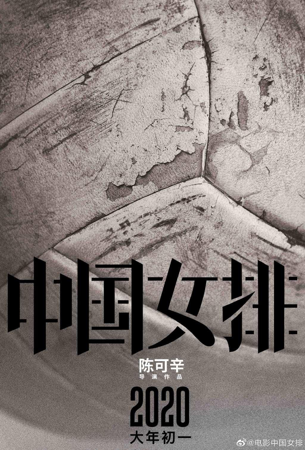 独家丨《中国女排》采用48帧拍