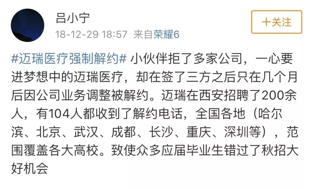 ...0余名毕业生遭深圳迈瑞解约 还没入职就被裁员图片 228993 1080x653