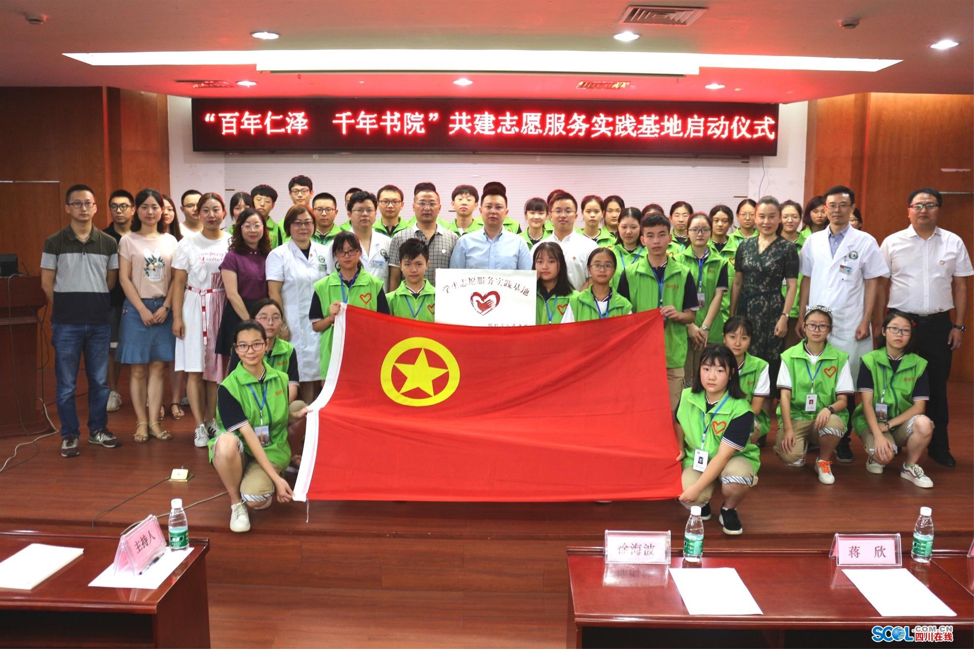 华西医院绵竹医院与绵竹中学共建志愿服务实践基地