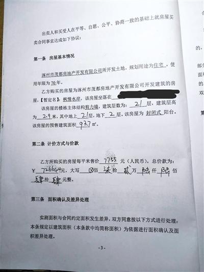 开发商与业主签的合同成了一纸空文。