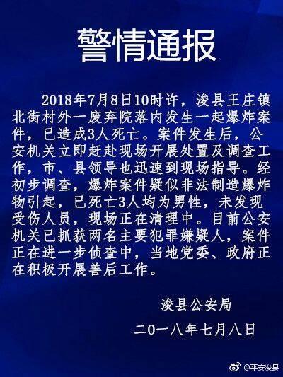 河南浚县爆炸案致3死:疑非法制造爆炸物,两名主要嫌犯被抓
