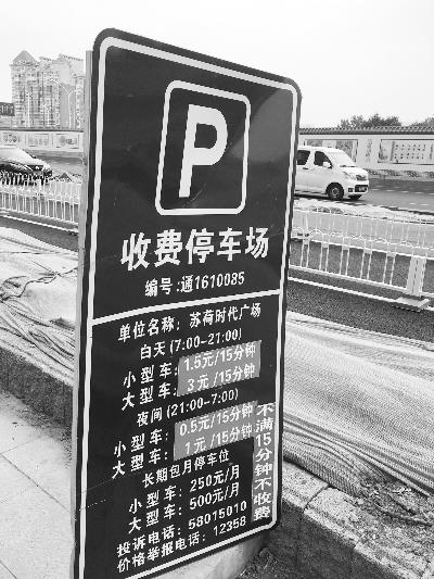 ▲苏荷时代广场停车收费牌摄/记者张蕊
