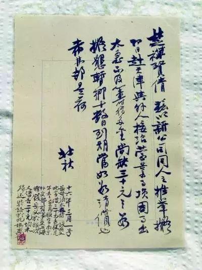 ▲資料圖片:錢壯飛寫給女婿的借條,這是錢壯飛留下的爲數不多的筆跡。