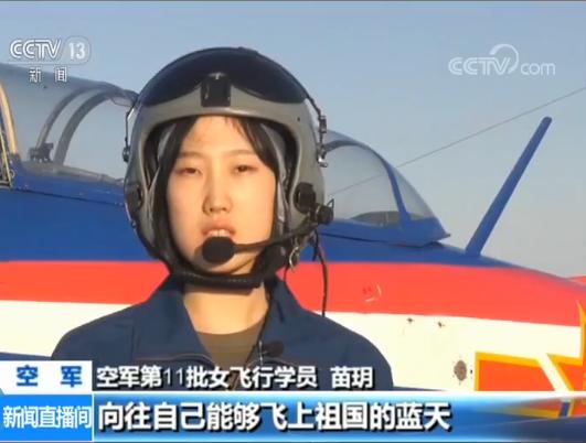 超燃空军发布励志宣传片《青春表白祖国》