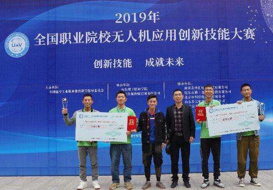 湖南国防职院荣获2019年全国职业院校无人机应用创新技能大赛一等奖