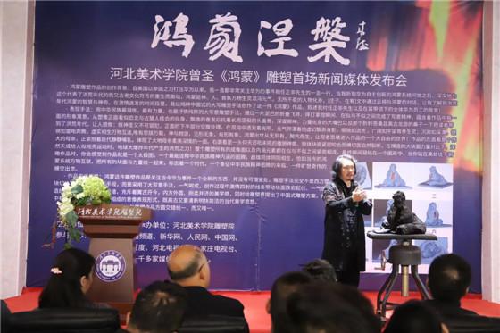 《鸿蒙涅槃》曾圣雕塑首场发布会在河北美院成功举办