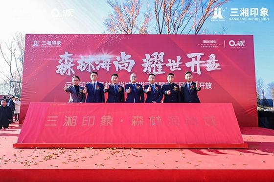 首期开盘劲销300套,三湘印象森林海尚城引领燕郊品质升级