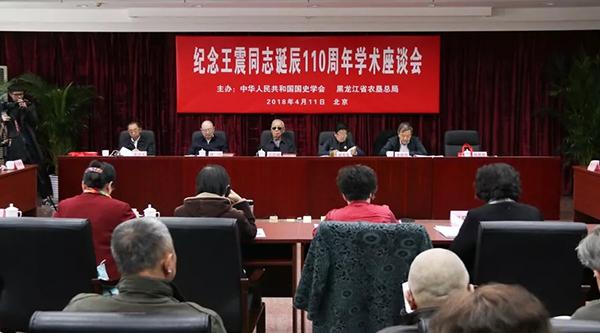 4月11日,纪念王震同志诞辰110周年学术座谈会在北京举行。 本文图均为 采金人微信公众号 图