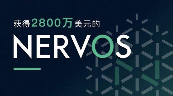 新一代区块链Nervos Network获多家知名机构共28