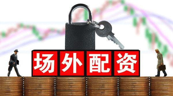 券商场外配资:监管层正动用技术手段严控场外配资