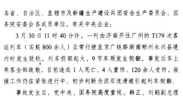 国务院安委办通报郴州脱轨事故:致1死120余伤 初步判断为泥石流滑坡引起侧翻