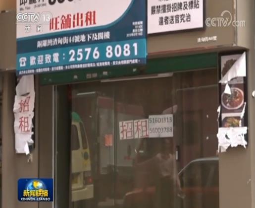 多行业受影响 香港民生经济亟待复苏|餐饮业