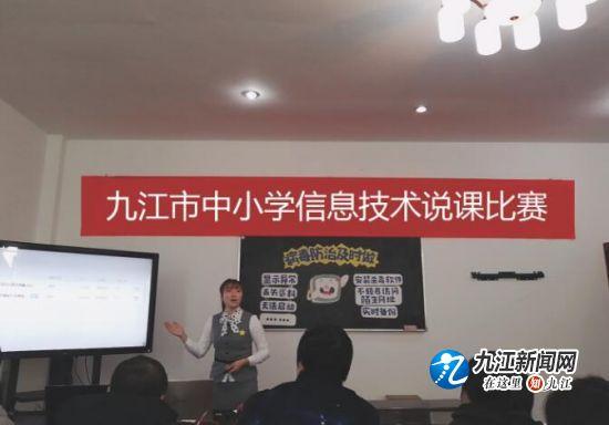 九江市双峰小学李想老师获2019年九江市中小学信息技术教师说课比赛第一名