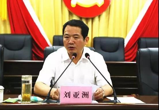四川省旺苍县委原书记刘亚洲被公诉