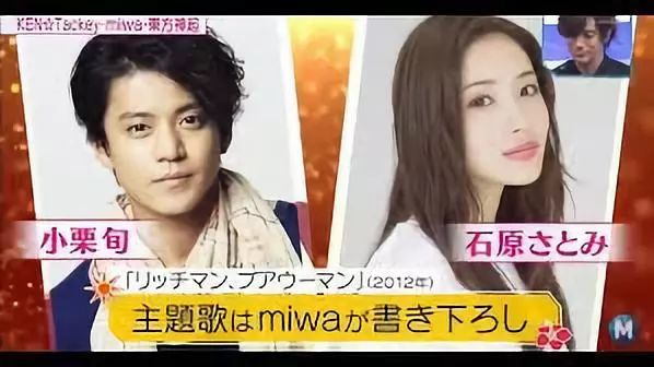 歌手 miwa 結婚