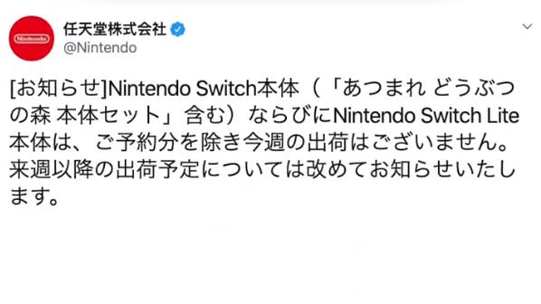 任天堂官方公告称,将暂停日本的销售,动物森友会火爆加剧缺货