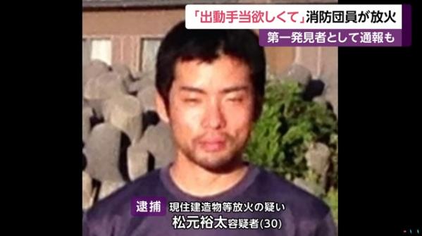 犯罪嫌疑人松元裕太(富士电视台)