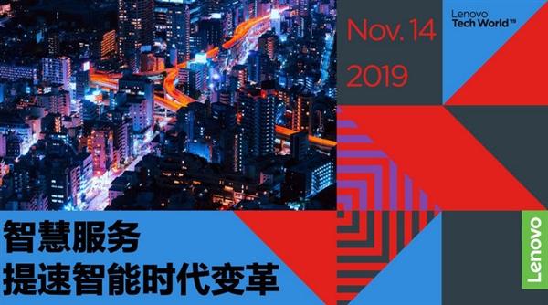 智慧中国 2019联想创新科技大会直播