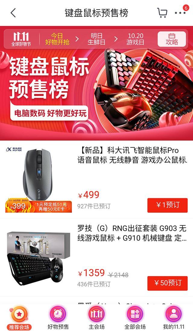 讯飞智能鼠标首发开门红 京东键盘鼠标预售榜热销第一