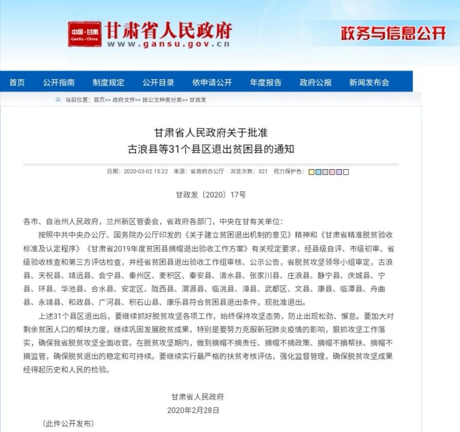 甘蓝冠肃古浪县等31个县区退出贫困县,蓝冠图片
