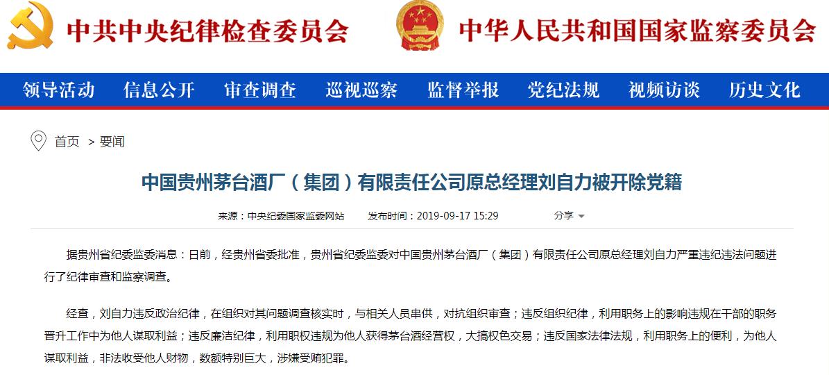 茅台原总经理刘自力被开除党籍: