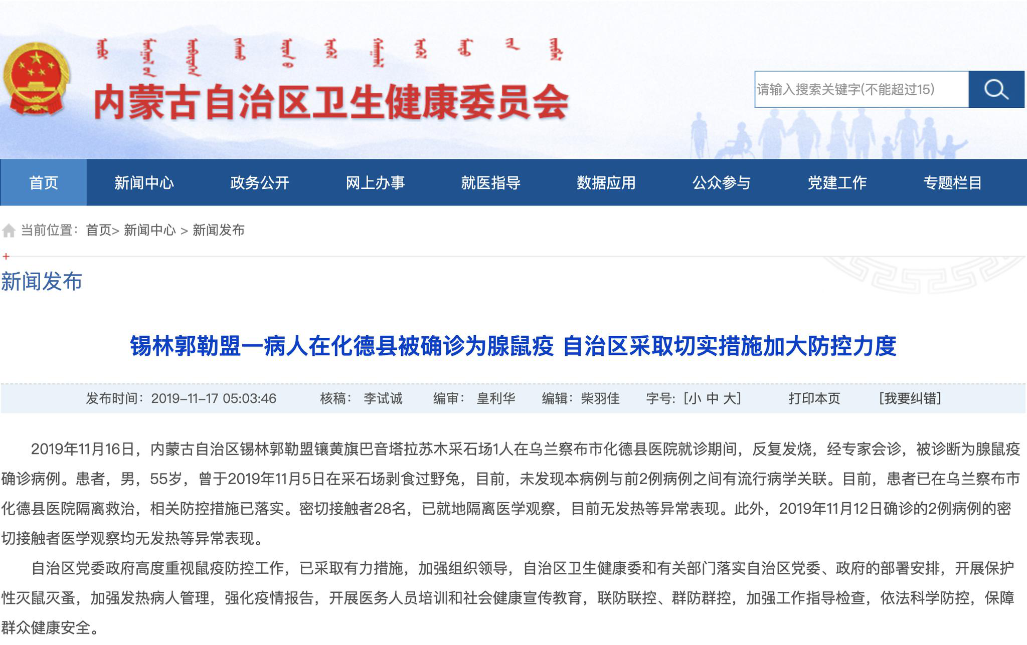 内蒙古自治区卫健委:锡林郭勒盟一病人被确诊为腺鼠疫