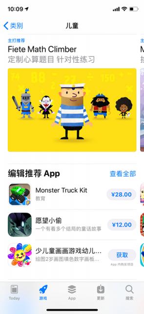 苹果针对儿童类应用更新App Store应用商店审查指南