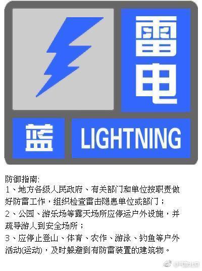 北京发布雷电蓝色预警 大部分地区仍有雷阵雨
