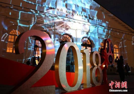 资料图:5月31日晚,俄罗斯首都莫斯科的马涅什广场举行大型灯光秀,迎接2018世界杯。中新社记者 王修君 摄