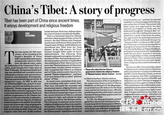 中国驻印度大使孙卫东在印媒发表署名文章《中国西藏的发展和宗教信仰自由》