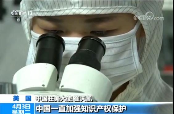 中国驻美大使回应美301调查:将坚决予以同等回击