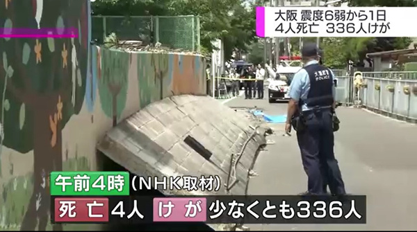 日本大阪地震已致多人受伤 交通一度瘫痪