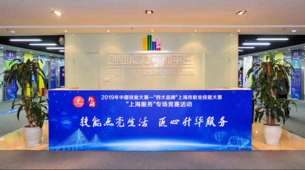 """""""四大品牌""""上海市职业技能大赛""""上海服务""""专场在杨浦举行"""