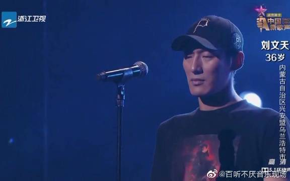 刘文天《梦回唐朝》现场版,唱的很有水平了