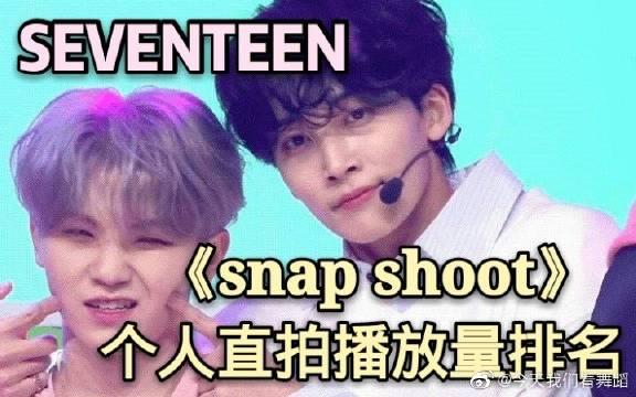 SEVENTEEN《snap shoot》个人直拍播放量排名