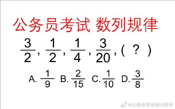 【公务员考试】 数列规律 043 分数数列规律,被动难度等级+1