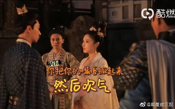【东宫】夫妻吵架现场:李承鄞吹口哨