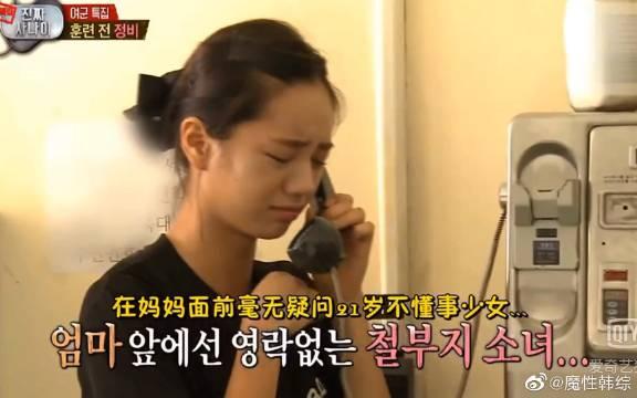 【李惠利】【真正的男人】 受苦后给妈妈打电话委屈的哭了