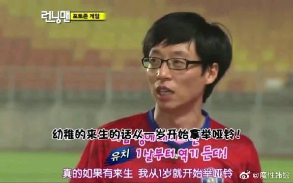 看到金钟国的表情,刘在石气愤的说到:下辈子我从一岁就举哑铃