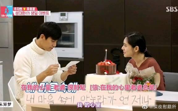 秋瓷炫婚后的第一个生日,于晓光写了封爱的告白信!