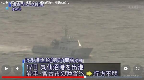 日本一艘4人乘坐渔船失联 海保巡逻船至今搜寻无果