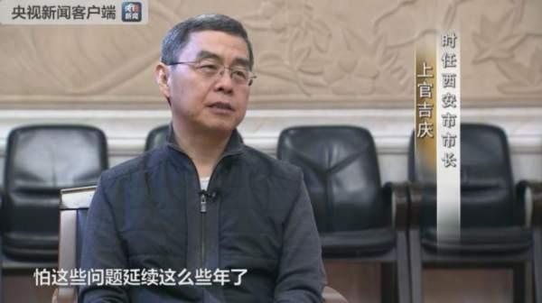 西安原市长上官吉庆被给予留党察看两年处分,降为副厅级非领导职务
