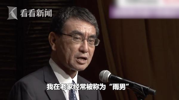 """任防卫大臣后遭遇三场台风 河野太郎自称""""雨男""""成舆论焦点"""