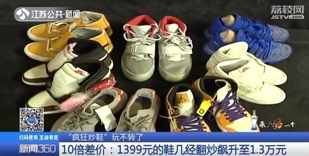 """疯狂的""""炒鞋"""":1299元的鞋炒到1.4万 多家APP下架""""闪购""""功能"""